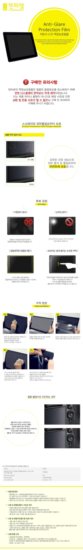 아마존 올 뉴 파이어 FULL HD 10 저반사 액정보호필름 2매 - 젠피엠, 10,200원, 태블릿PC, 25.4cm 이상