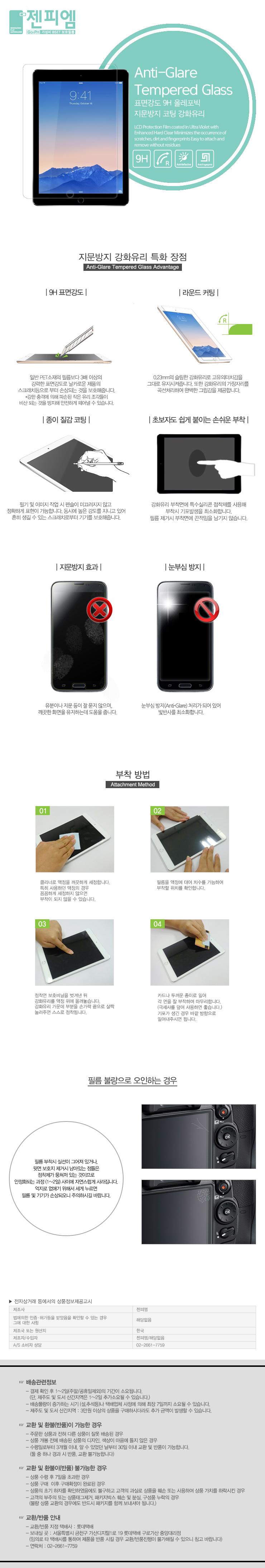 삼성 갤럭시 탭S5e 종이질감 지문방지 강화유리필름 - 젠피엠, 13,900원, 태블릿PC, 25.4cm 이상