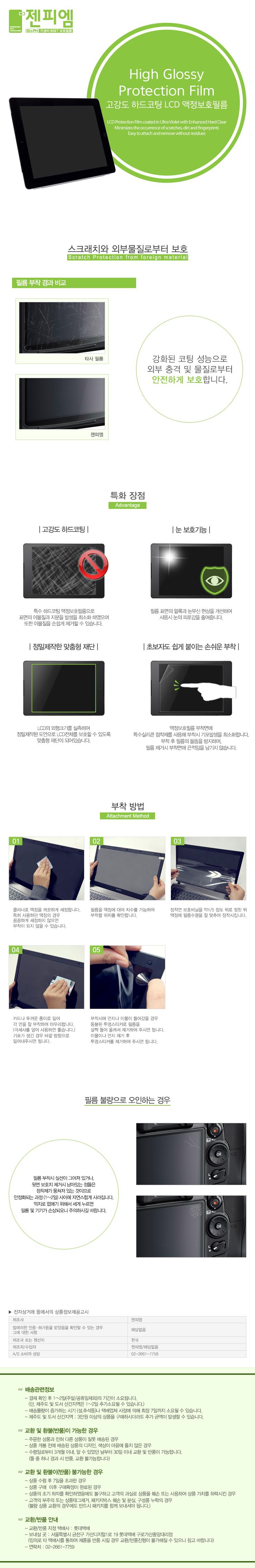 갤럭시 탭A (2016) with S Pen 고광택 액정보호필름 - 젠피엠, 8,700원, 필름/스킨, 기타 갤럭시 제품